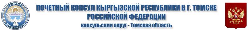 Почетный консул Кыргызской Республики в г. Томске Российской Федерации