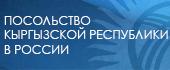 Посольство Кыргызской Республики в России